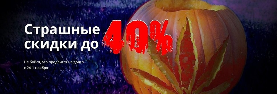 скидки до 40%